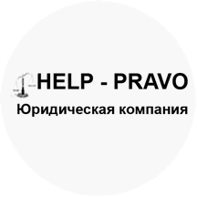 help_pravo