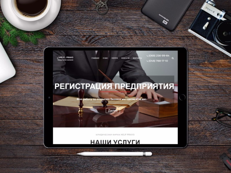 help_pravo_01
